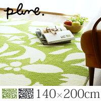 plune.プルーンモダンカラフルダンスラグ140×200cm