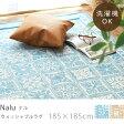 【あす楽】nalu ナル 185×185cm ラグラグ 洗える 夏 ラグマット 夏用 カーペット 2畳 正方形 ハワイアン ハワイ インテリア 雑貨 じゅうたん 水色 涼しい ライトブルー 青 ブルー ベージュ 床暖房