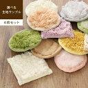【送料無料】生地サンプル [ 4...