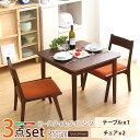 ダイニング3点セット(テーブル+チェア2脚)ナチュラルロータイプ ブラウン 木製アッシュ材 Risum-リスム-【OG】