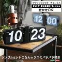 シンプル&レトロデザイン フリップクロック(置き・壁掛け兼用) パタパタ時計【Tinks-ティンクス-】【OG】ラグランデ