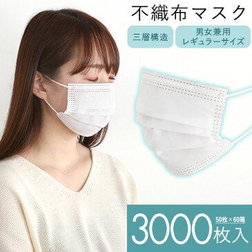 使い捨てマスク 3000枚入り 大人用 法人向け【OG】ラグランデ