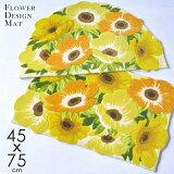 【送料無料】玄関マット45x75cmイエロー室内屋内おしゃれ黄色anemonecho-ane45