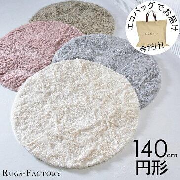 ラグマット ラグ 円形 140 厚手 絨毯 シャギーラグ 洗える おしゃれ 北欧 滑止め付 滑らない アイボリー/ゴールド/グレージュ/ブラウン