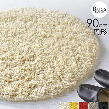 ラグ 円形 ウールシャギーラグ 円形 ラグ マット  5色カラー 約90X90cm丸ウール100%のざっくり シャギーラグ を卸し価格で販売。 送料無料