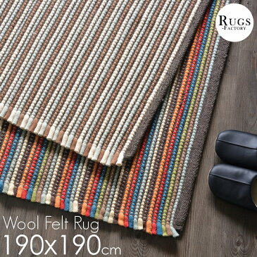 フェルトを織り上げたラグマット 約190X190cm ウール素材 です ラグ マット フエルト 送料無料