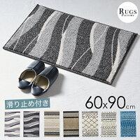 玄関マットウィルトン織り室内屋内おしゃれモダン北欧アジアン60x90