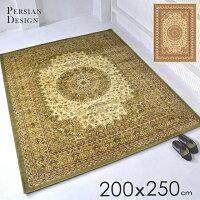 絨毯カーペットラグ約200cm×250cm3畳ウィルトン織りグリーンa964-250