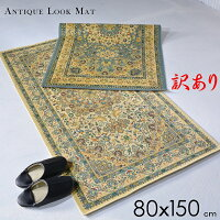 絨毯じゅうたんカーペットラグモケット織ラグマットクラシックペルシャペルシャ絨毯ペルシャ柄ペルシャ絨毯風ペルシャ絨毯調豪華おしゃれ薄手