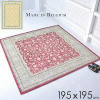 【送料無料】カーペットラグおしゃれ絨毯じゅうたんラグマットモケット織クラシックベルギー絨毯ベルギーじゅうたんベルギー製ペルシャ絨毯ペルシャ風ペルシャデザイン豪華おしゃれ薄手レッド赤ゴールドイエロー