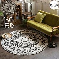 ラグ円形160160cm北欧柄の厚手ラグマットおしゃれかわいいウィルトン織円丸丸型アイボリー