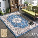 ウィルトン織絨毯じゅうたんカーペットラグラグマット240x3306畳ペルシャ絨毯風ペルシャトルコブルーベージュ