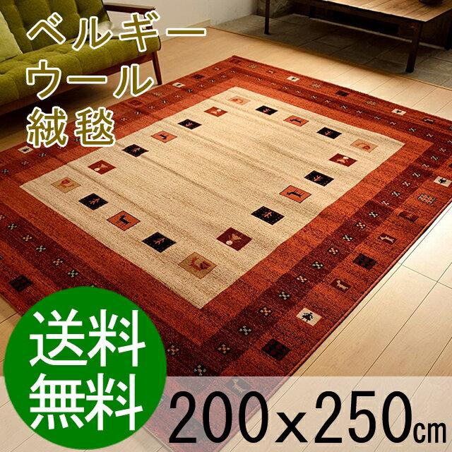 ウール 絨毯 ラグ カーペット 3畳 200x250cm ウィルトン織り ベルギー製 1019:輸入ギャベ絨毯ラグズファクトリー