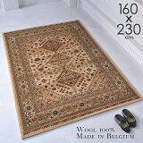 ウール絨毯ラグカーペット3畳160x230cmウィルトン織りベルギー製人気