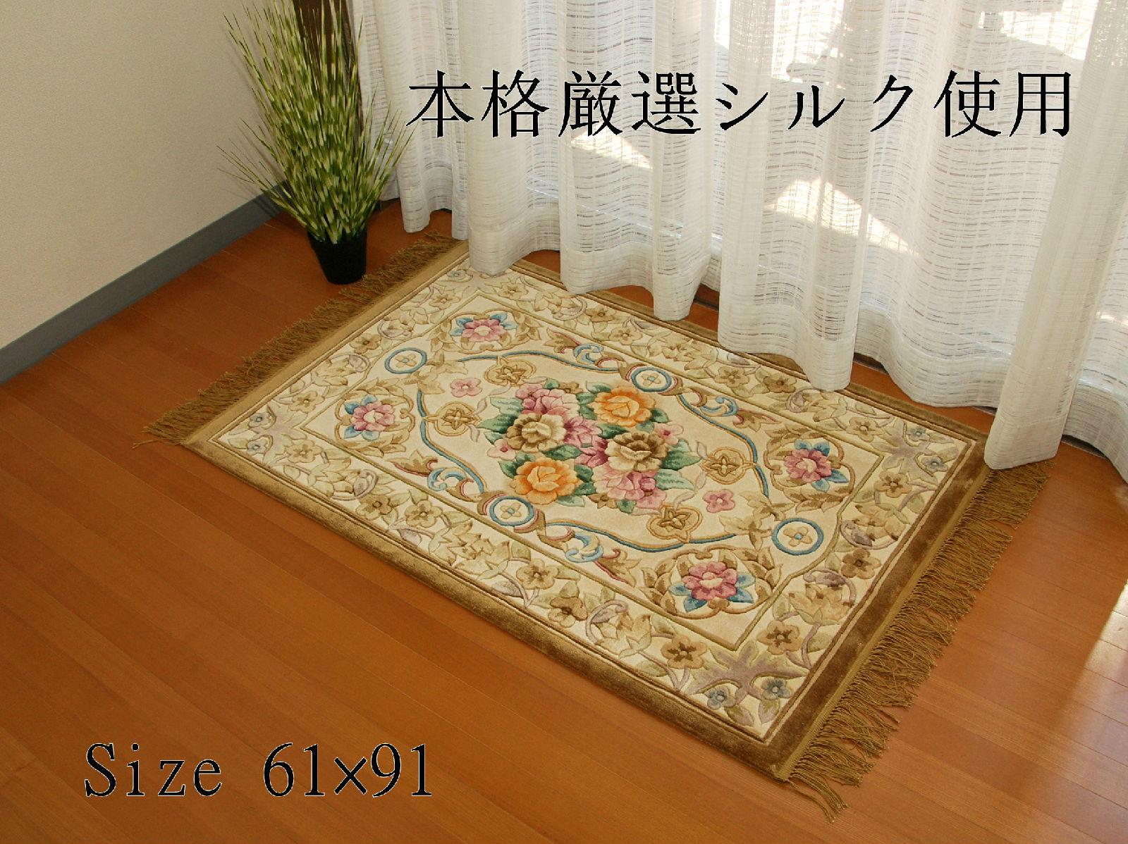 最新デザイン厳選シルク使用!!シルク手織り段通マット61×91ベージュ:Rugtime