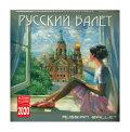 2020年版ロシアカレンダー「ロシアのバレリーナ名画集」12ヶ月月めくり壁掛け