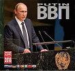 2018年版ロシアカレンダー「プーチン大統領」12ヶ月Putin月めくり壁掛けカレンダー