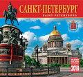 2017年版ロシアカレンダー「サンクトペテルブルグ」