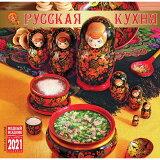 2021年版 ロシアカレンダー「ロシア料理」12ヶ月 月めくり 壁掛けカレンダー