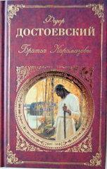 ロシア文学『カラマーゾフの兄弟』ドストエフスキー