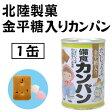 北陸製菓 備蓄用カンパン110g 金平糖入り 1缶