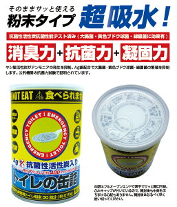 15年保存トイレの缶詰30回分粉末タイプAg抗菌性活性炭配合BR-330AGH
