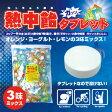 2017年製 井関食品 熱中飴タブレット3味ミックス(オレンジ・ヨーグルト・レモン)BR-T3000