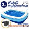 【送料無料】電池式空気入れ付き!「2m ジャンボファミリープール」ビニールプール