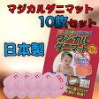 【ゆうパケット送料無料】置くだけダニシート マジカルダニマット10枚セット 日本製