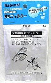 在庫あり パナソニック冷蔵庫用自動製水機浄水フィルターCNRMJ-107220(旧品番CNRAJ-102980)