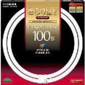 【在庫あり】 日立 FHD100ELK-J 3波長形電球色 二重環形蛍光灯 きらりUV ペアルミック