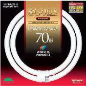 【在庫あり】 日立 FHD70ELK-A 電球色 二重環形蛍光灯 きらりUV ペアルミック