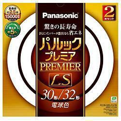 【在庫あり】 パナソニック パルックプレミアLS蛍光灯 FCL30・32EL/LS/2K 電球色 30形+32形(2本入り)