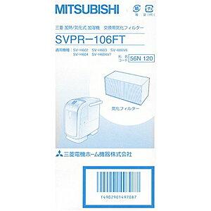 送料無料【在庫あり】 三菱 加湿器交換用気化フィルター SVPR-106FT 送料無料