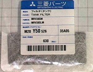 送料無料【在庫あり】 三菱 冷蔵庫用給水タンクフィルター M20Y50526 送料無料