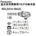 【あす楽】【在庫あり】 パナソニック 温水洗浄便座用マルチ分岐水栓 ADL531A-B4JS