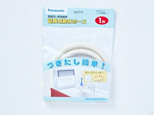食器洗い乾燥機用アクセサリー, その他  (1m) ANP2D-10