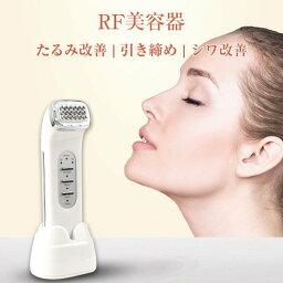RF美容器 たるみ改善 引き締め シワ改善 リフトアップ 美肌 自宅 美顔 引き締め 美肌 小顔 抗老化しわ除去 保湿 毛穴 黒ずみ 汚れ除去