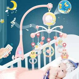 ベッドメリー ベビーベッドおもちゃ ピンク 赤ちゃんメリー ベッドオルゴール 360回転 音楽 投影 リモコン付 新生児 おもちゃ 知育寝具 簡単に眠り 出産祝い