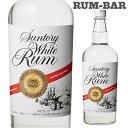 サントリー ラム ホワイト 40度 720ml[likaman_SRW] ラム RUM ラム酒 スピリッツ 長S