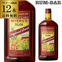 1本当り1,392円(税別) 送料無料マイヤーズラム<並行> 12本 700ml 40度ラム スピリッツ Myers Rum