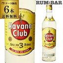 4/30限定 全品P3倍送料無料ハバナクラブ ライト<3年> 6本 ラム RUM ラム酒 スピリッツ 長S