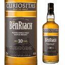 正規品 ベンリアック キュオリアシタス 10年 700ml 46度スコッチ ウイスキー シングルモルト スペイサイド ブラウンフォーマン社 whisky 長S