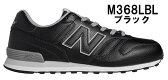 ニューバランス newbalance M368LBL ブラック メンズ ライフスタイル ウォーキングシューズ 【2015/9月発売モデル】 【ネコポス不可】 【ジョギング マラソン ランニング トレーニング フィットネス テニス ロムスポーツ ROM】 02P03Dec16