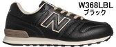 ニューバランス newbalance W368LBL ブラック レディース ライフスタイル ウォーキングシューズ 【2015/9月発売モデル】 【ネコポス不可】 【ジョギング マラソン ランニング トレーニング フィットネス テニス ロムスポーツ ROM】 02P03Dec16