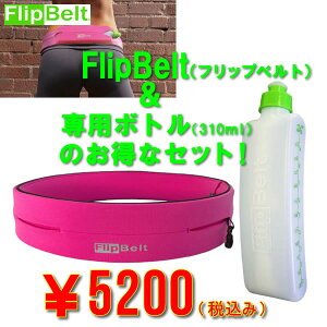 フリップベルト FlipBelt、専用ウォーターボトル310ml付きお買い得セット【ランニング…