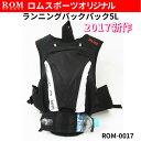 2017新作 ロム ROM 人気No1 ランニングバックパック ROM-0017A ユニセックス 【ジョギング マラソン ギア ランニング トレーニング テ…