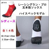 送料無料(ネコポスでの発送) TABIO-0010-PRO 【TABIO タビオ レディース レーシングラン・プロ 五本指ソックス】 日本製 人気ランニング専用ソックスです。 02P03Dec16