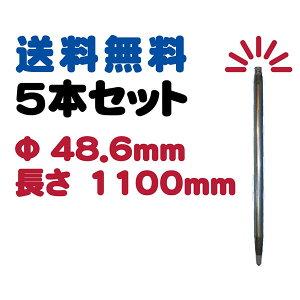 【送料無料】くい丸 Φ48.6mm H1100mm 5本セット 君岡鉄工(株)