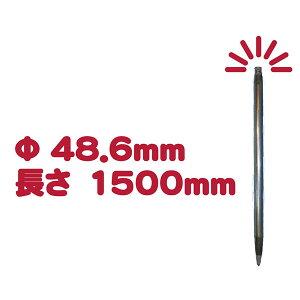 くい丸 Φ48.6mm H1500mm 君岡鉄工(株)